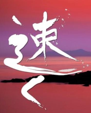 haiaku-time-lapse-video